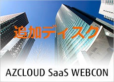 FUJITSU Enterprise Application AZCLOUD SaaS WEBCON_追加ディスク10MB(月額費)